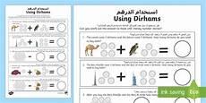 uae money worksheets for grade 2 2647 using dirhams ma worksheet activity sheet arabic uae