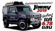 Suzuki Jimny 2019 ร นท อป ราคา จะ ไม เก น 6 78 แสน