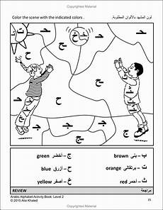 arabic worksheets for non speakers 19860 learn arabic arabic alphabet activity book level 2 black white edition by alia