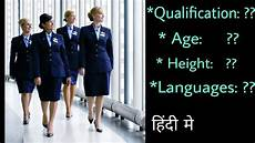 air cabin crew qualifications criteria requirements to become a cabin crew air
