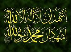 15 Contoh Gambar Kaligrafi Allah Asmaul Husna Bismillah