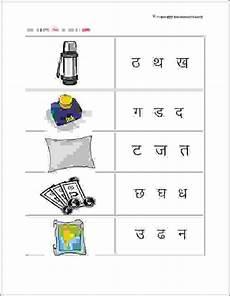 printable hindi worksheets to practice hindi vyanjan ideal for kindergarten kids or those