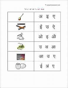 circle the correct letter 1 hindi swar 1 5 estudynotes