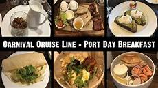 carnival cruise line port day breakfast new menu food photos 2017 2018 parodeejay youtube