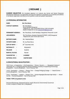 5 cv objective engineer theorynpractice