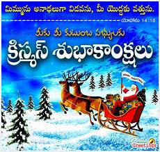 merry christmas telugu wallpapers images and greetings happy christmas wishes christmas