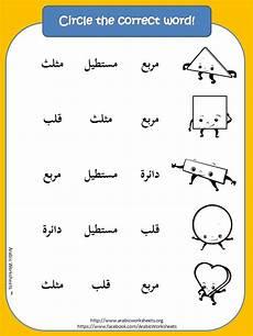 arabic lessons for beginners worksheets 19787 arabic vocab shapes learning arabic arabic worksheets arabic alphabet