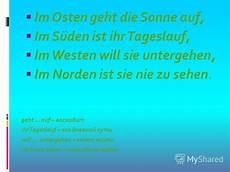 презентация на тему Quot Wie Ist Das Wetter Geht Auf