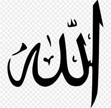 6000 Gambar Kaligrafi Nama Allah Hd Gratis Infobaru