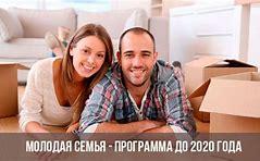 программа молодая семья в мурманской области