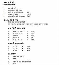 cbse class 1 hindi practice worksheet 51 practice worksheet for hindi