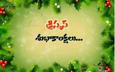 telugu christmas greetings christmas wishes telugu legendary quotes