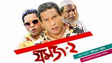 best of natok mosharraf karim best comedy natok 2014 quot যমজ ২ quot jomoj 2 is