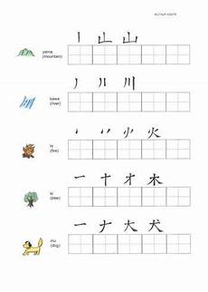 basic japanese worksheets 19463 japanese kanji worksheet japanese language learning japanese language lessons japanese words