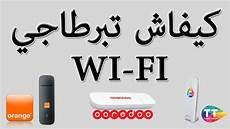 Partager Connexion Wifi Avec Un Cl 233 Quot Orange Telecom