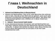презентация на тему Quot рождество в германии и россии
