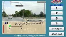 code la rousseau code rousseau maroc 2016 serie 27 تعليم السياقة بالمغرب