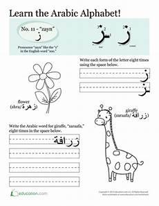 arabic esl worksheets 19810 arabic alphabet zayn arabic alphabet for learn arabic alphabet arabic alphabet