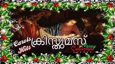 merry christmas special christian devotional songs malayalam malayalam christmas carol songs