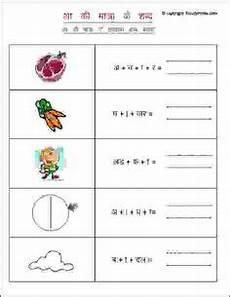 hindi worksheets for grade 1 free printable search vishakha pinterest hindi