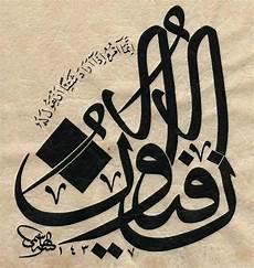 Gambar Kaligrafi Pilihan 10 Seni Kaligrafi Islam