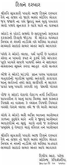 essay nature in gujarati language