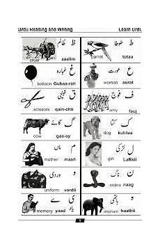 urdu writing worksheets for grade 4 22905 urdu kitab ا ردو کتاب urdu reading writing urdu poems for language urdu learn