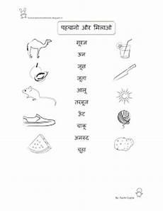 free fun worksheets for kids free fun printable hindi worksheet for class i ऊ क म त र