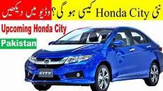Honda City 2020 Launch Date In Pakistan by Upcoming Honda City 2018 In Pakistan