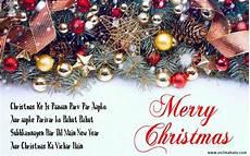 merry christmas ka greeting card 20 merry christmas greeting cards in hindi facebook twiiter status