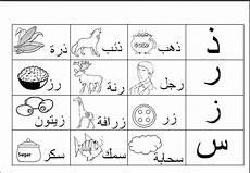 intermediate arabic worksheets 19833 arabic handwriting activity sheets handwriting activities arabic handwriting activity sheets