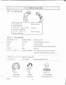 kumon japanese language worksheets 19532 self introduction japanese worksheet japanese language learning learn japanese japanese phrases