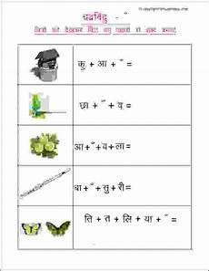 make words using chandrabindu 4 estudynotes