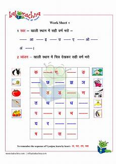 hindi letters worksheet printable worksheets and activities for teachers parents tutors and