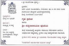 invitation card format in kannada gruhapravesam invitation kannada sle wedding invitation
