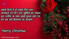 30 merry christmas shayari images 2019 christmas wishes in hindi