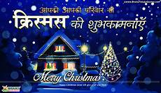 latest hindi christmas greetings with hd wallpapers brainyteluguquotes comtelugu quotes