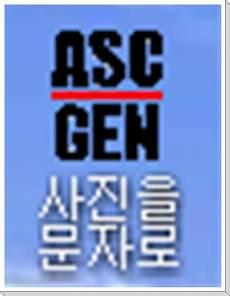 ascii pepega 멋쪄 ascii generator 사진을 문자형식으로 바꾸기