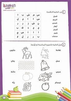 arabic lessons for beginners worksheets 19787 http www loughati l downloads php learn arabic alphabet arabic alphabet for