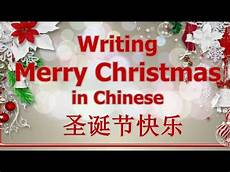 learn how to write quot merry christmas quot in chinese youtube