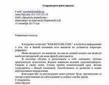 сопроводительное письмо в суд о предоставлении документов образец