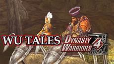 dynasty warriors 4 100 wu musou mode wu tales dong