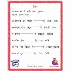 hindi worksheet fill in the blanks 2 grade 3 estudynotes
