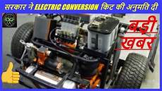 govt to allow aftermarket hybrid and electric conversion