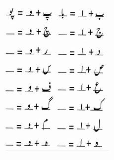 image result for half urdu alphabets aps urdu calligraphy 1st grade worksheets urdu poems