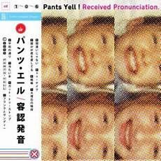 received pronunciation lp vinyl best buy