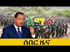 news today esat breaking amharic news today may 14 2018