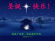 we wish you a merry chinese preschool christmas china hope live