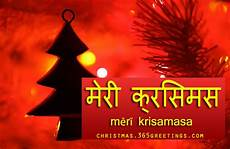 how to say merry christmas in different languages christmas celebration all about christmas