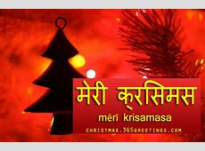 How To Say Merry Christmas In India-How To Say Merry Christmas In German